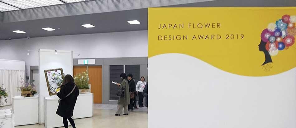 フラワーデザイン大賞2019