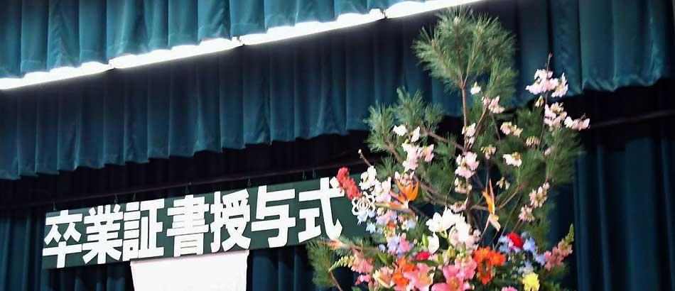 本日は地元母校の小学校様の卒業式でした。