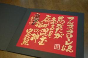 中谷彰宏氏よりの色紙1