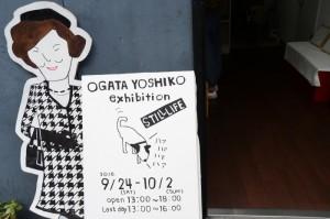 ogata-yoshiko-exhibition
