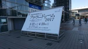 東京ビッグサイトメインエントランス